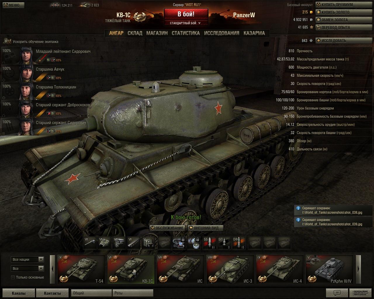 Гайд по советскому тяжелому танку восьмого уровня ИС-3